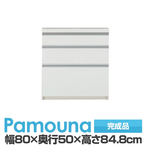 パモウナ 食器棚カウンターIK-800K【下台】