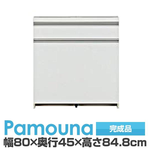 パモウナ 食器棚 カウンターIK-S801K【下台】