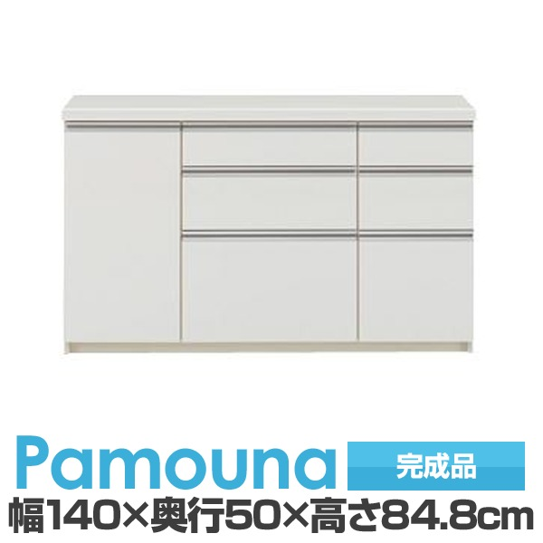 パモウナ食器棚IKA-1400R【下台のみ】