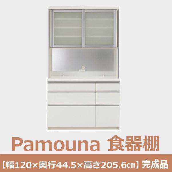 パモウナ 食器棚IKA-S1200R