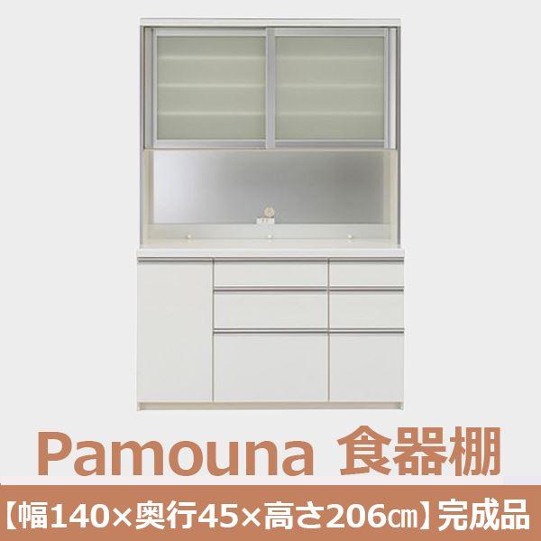 パモウナ 食器棚 IKA-S1400R