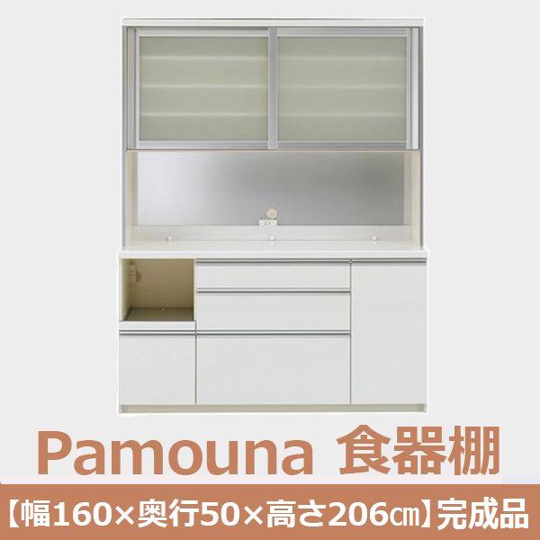 パモウナ 食器棚IKL-1600R