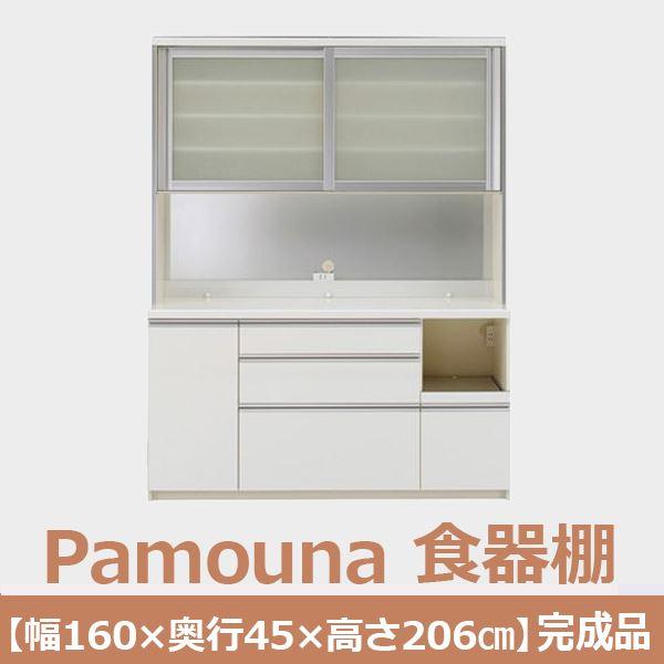 パモウナ 食器棚IKR-S1600R