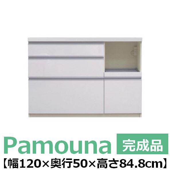 パモウナ 食器棚カウンター LU-1200R【下台】