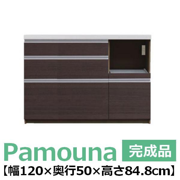 パモウナ 食器棚カウンターLU-1200R【下台】