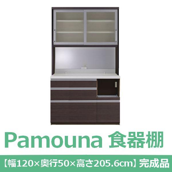 パモウナ 食器棚LU-1200R