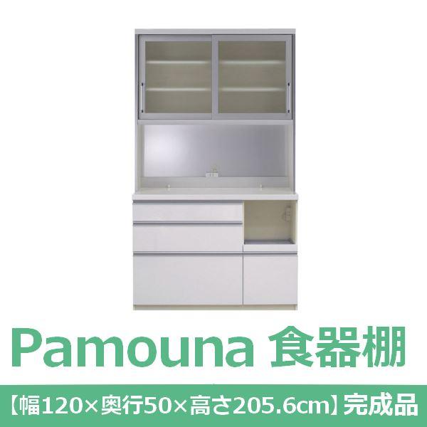 パモウナ食器棚LU-1200R
