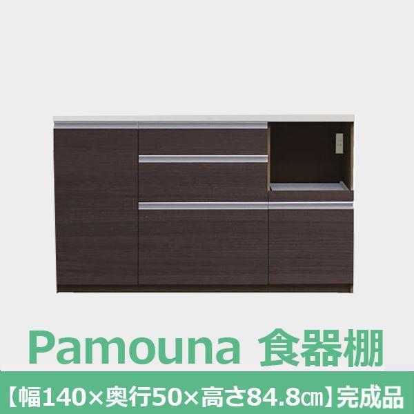 パモウナ 食器棚カウンターLU-1400R【下台】