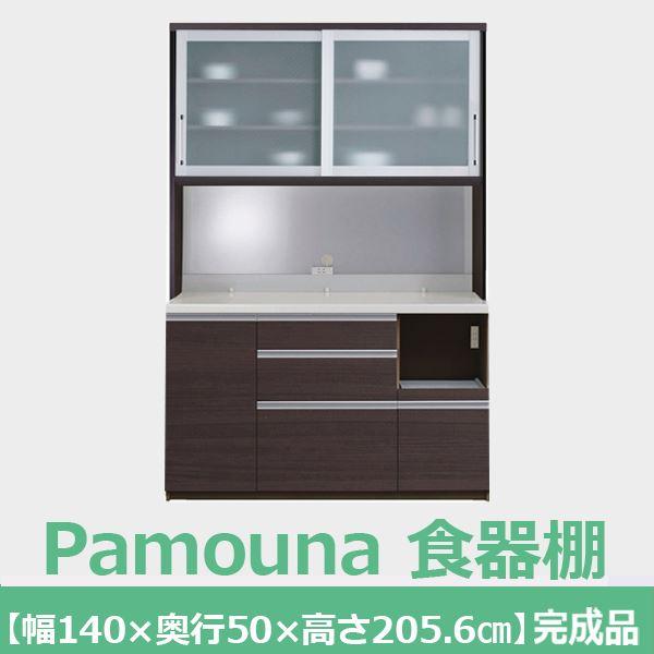 パモウナ LU-1400R