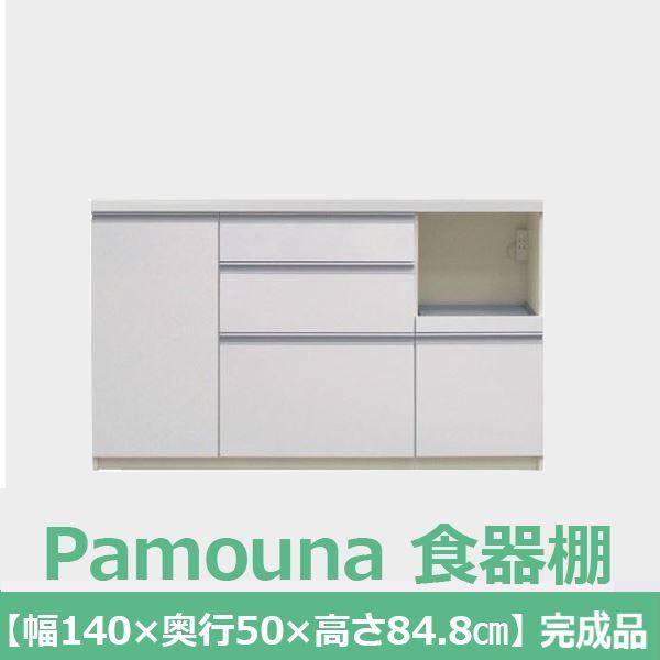 パモウナLU-1400R【下台のみ】