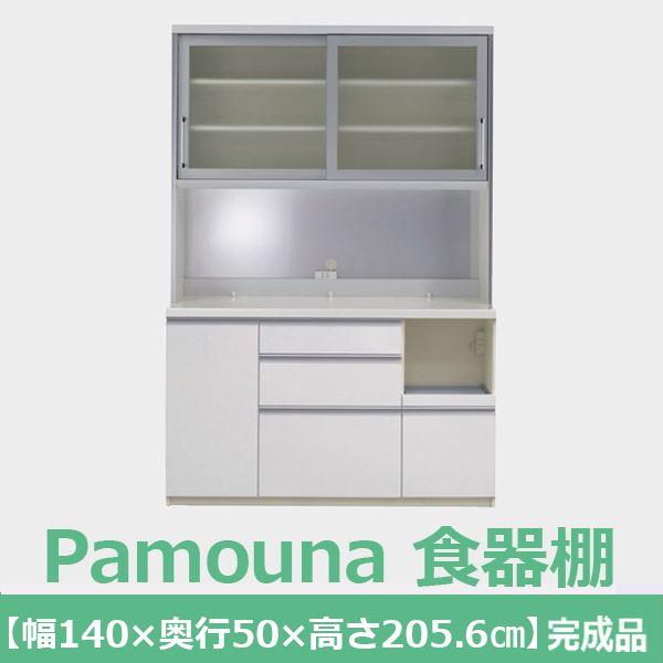 パモウナ 食器棚LU-1400R