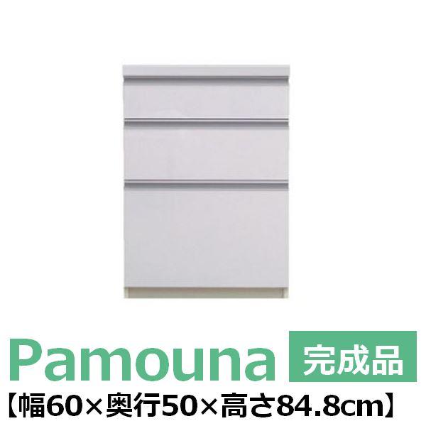 パモウナ 食器棚カウンターLU-600K【下台】