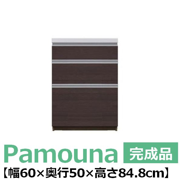 パモウナ食器棚LU-600K下台