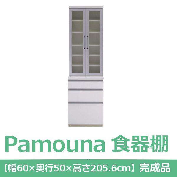 パモウナ食器棚 LU-600K