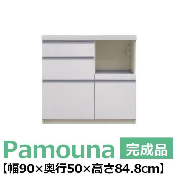 パモウナ食器棚 LU-900R【下台のみ】