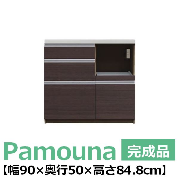 パモウナ 食器棚カウンターLU-900R【下台】