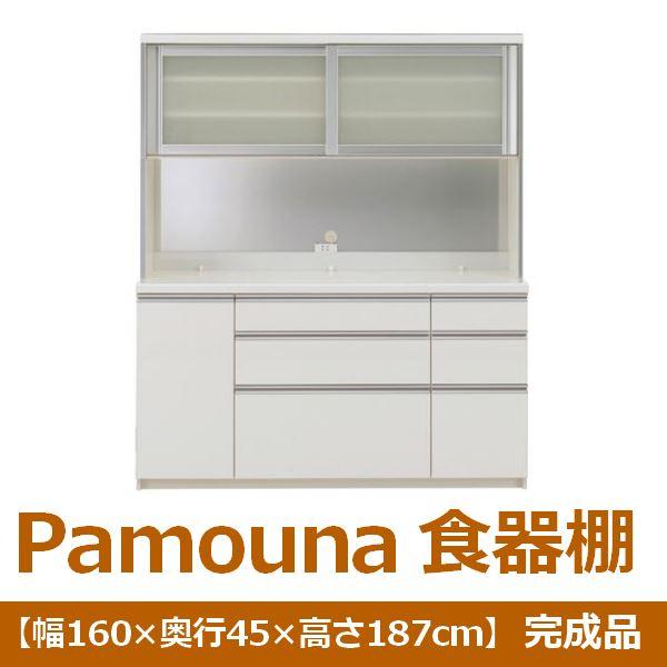パモウナ食器棚KA-S1600R