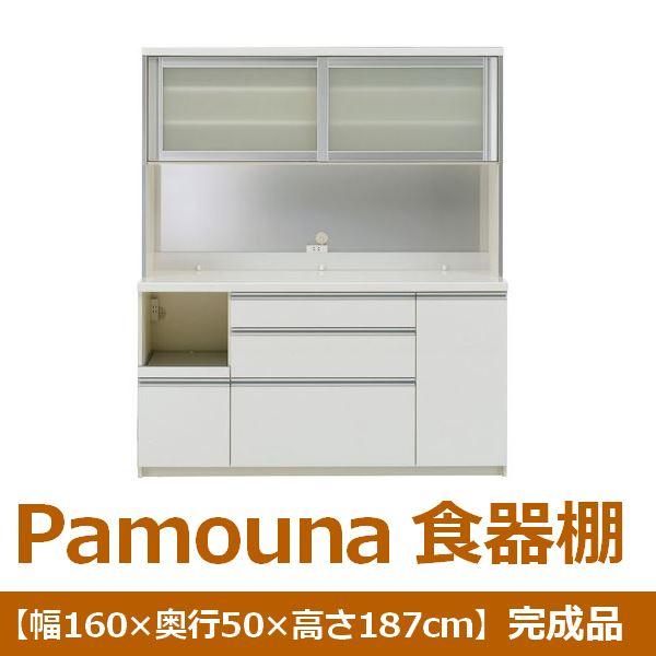 パモウナ食器棚VKL-1600R