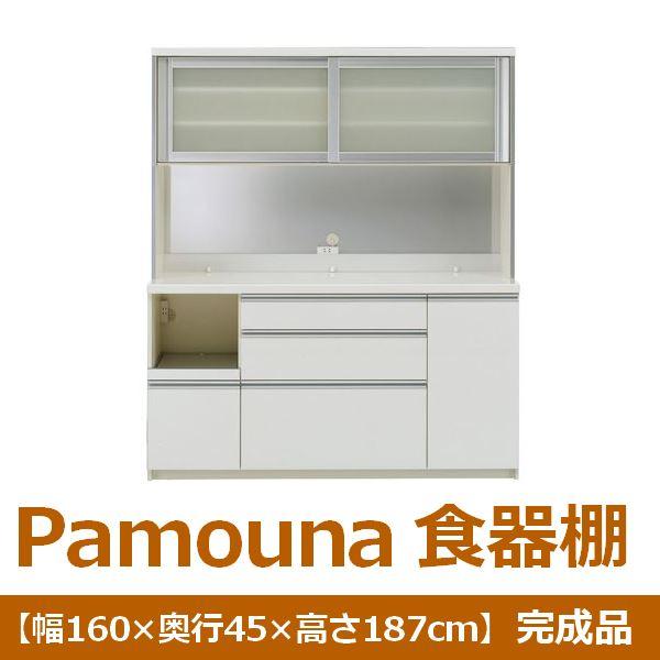 パモウナ食器棚VKL-S1600R