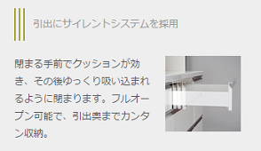 パモウナ食器棚サイレントシステム